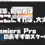 【無料あり】Premiere Proのスクールを比較した結果(ステマなし)