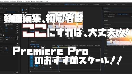 Premiere Proのスクールはココがいい!【無料方法もあり】