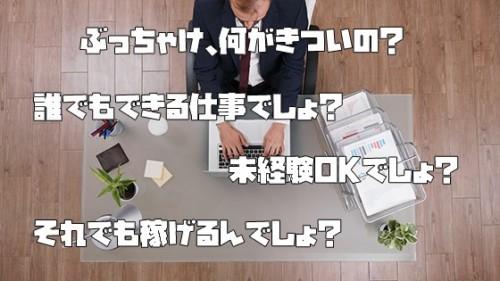 """期間工は""""きつい""""のか?"""