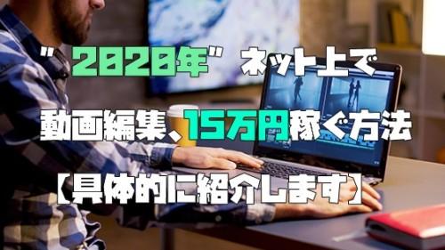 """""""2020年""""ネット上で動画編集で稼ぐ方法【具体的に】"""
