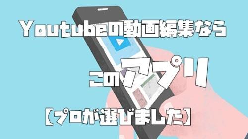 Youtubeの動画編集ならこのアプリ【プロが選びました】