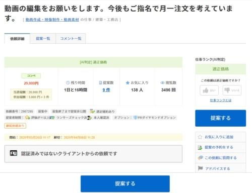 動画編集で「月3万円稼ぐ」が簡単な理由。