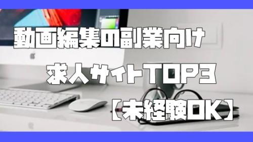 動画編集の副業向け求人サイトTOP3【未経験OK】