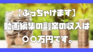 【ぶっちゃけます】動画編集の副業の収入は〇〇万円です。